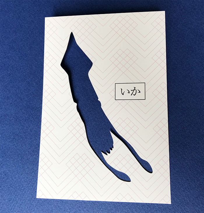 イカのカード
