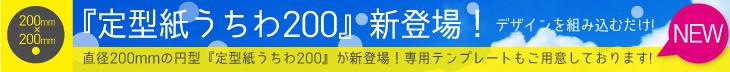 uchiwa_mbn.jpg