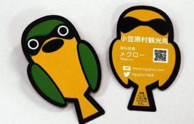 小笠原村観光局 様 公式キャラクター『メグロー』型抜き名刺