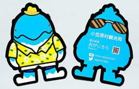 小笠原村観光局 様  公式キャラクター『おがじろう』型抜き名刺