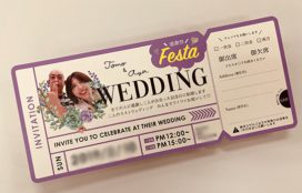 結婚式招待状