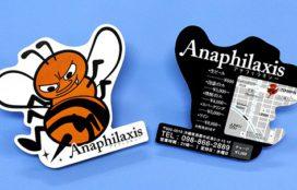 Anaphilaxis 様 フライヤー