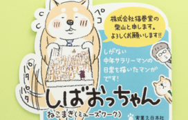 実業之日本社様 書店POP