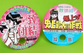 HKT48 多田愛佳様のファンによる応援サイト『らぶたん王国』様  うちわ