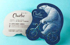出張自転車修理の『チャーリー』様 ショップカード