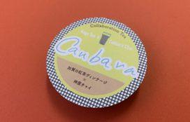 加賀の紅茶ヴィンテージ×神原チャイ 様  定型マル70mm カード