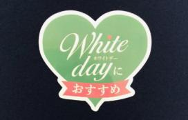 石屋製菓株式会社 様  ハート形 型抜きPOP
