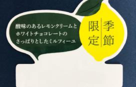石屋製菓株式会社 様 レモン形 型抜きPOP