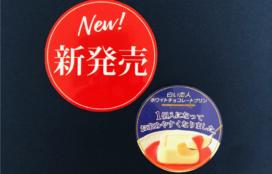 石屋製菓株式会社 様  円形 型抜きPOP